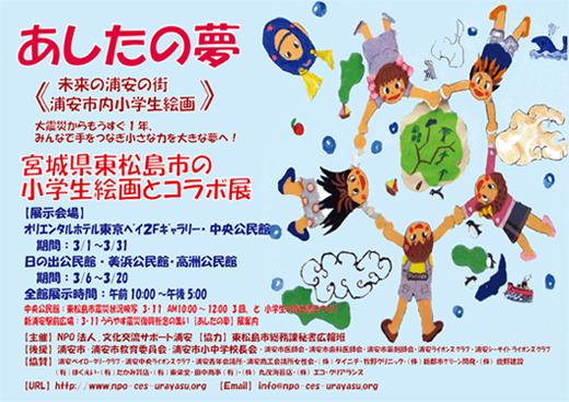 宮城県東松島市の小学生絵画とコラボ展